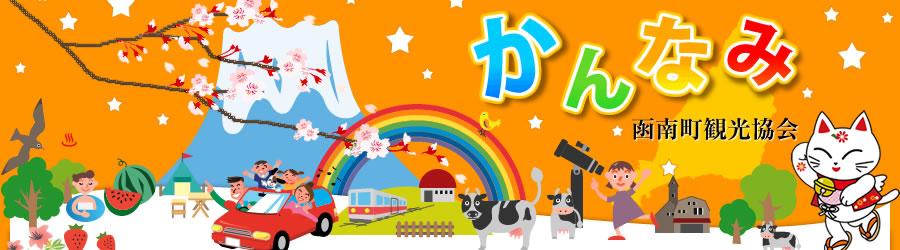 函南町觀光協會
