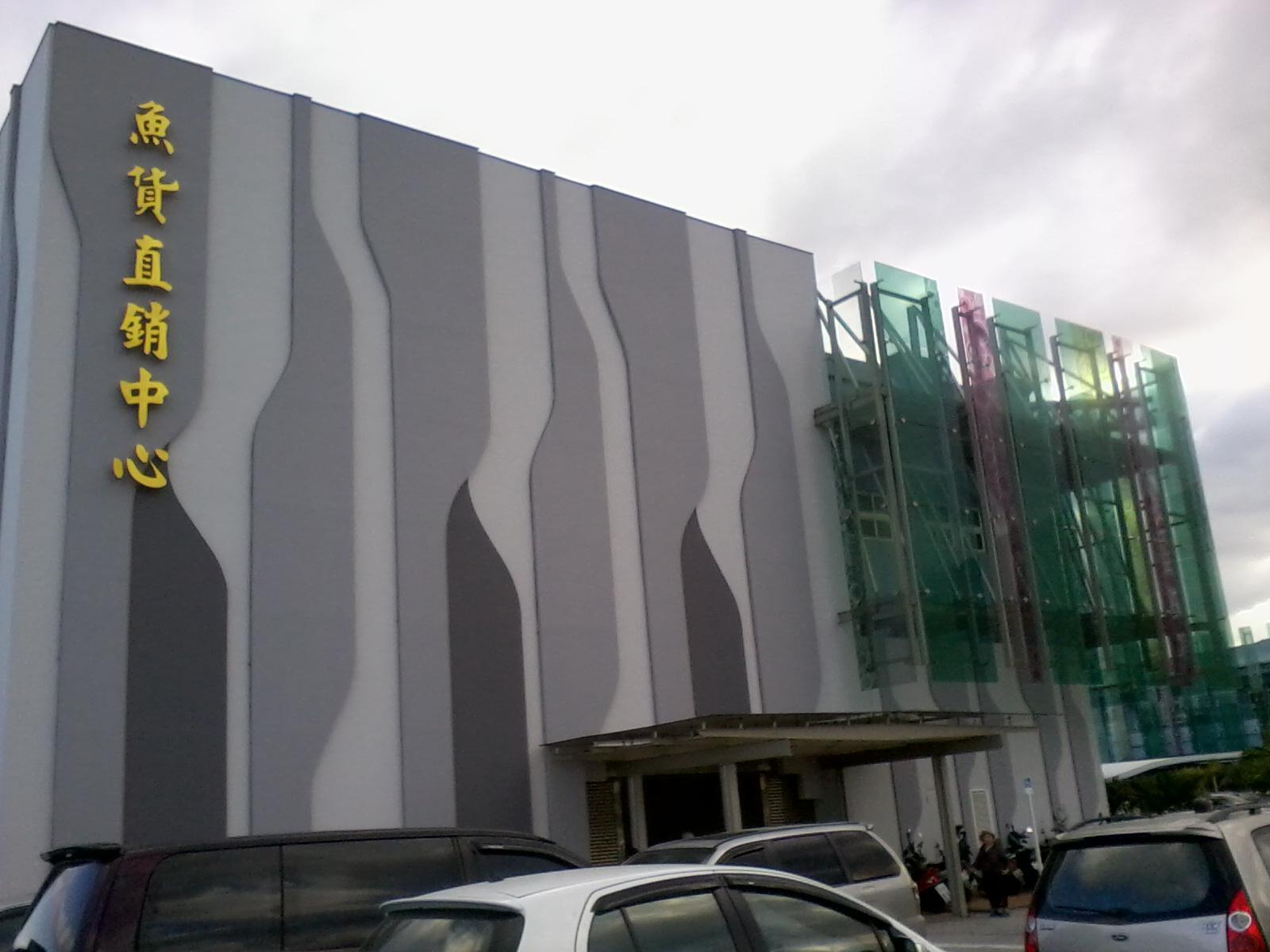 烏石港魚貨直銷中心