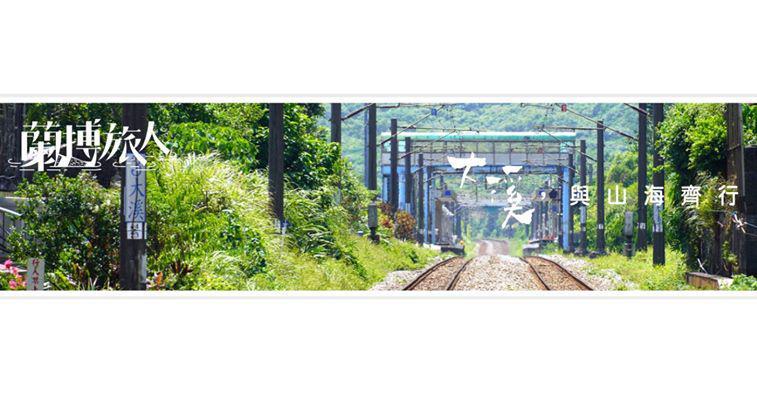 【蘭博旅人】-大溪,與山海齊行