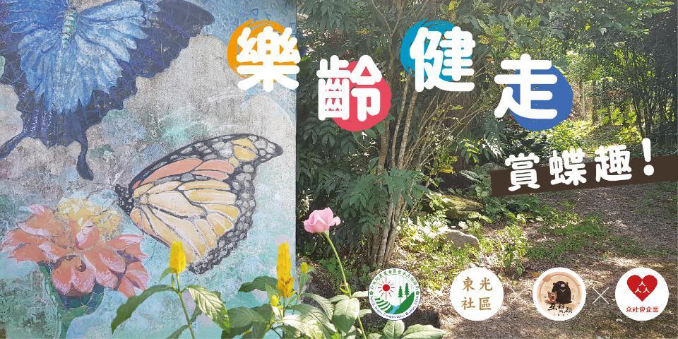 [友善]魚池東光 ☆ 樂齡健走賞蝶趣